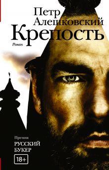 Алешковский Пётр - Крепость обложка книги