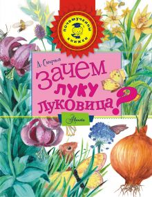 Смирнов А.В. - Зачем луку луковица? обложка книги