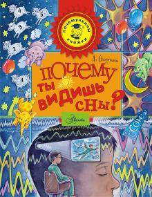 Озорнина А.Г. - Почему ты видишь сны? обложка книги