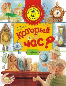 Который час? обложка книги