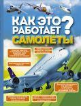 Самолеты от ЭКСМО