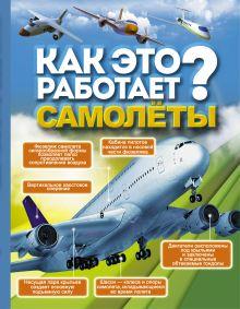 Мерников А.Г. - Самолеты обложка книги