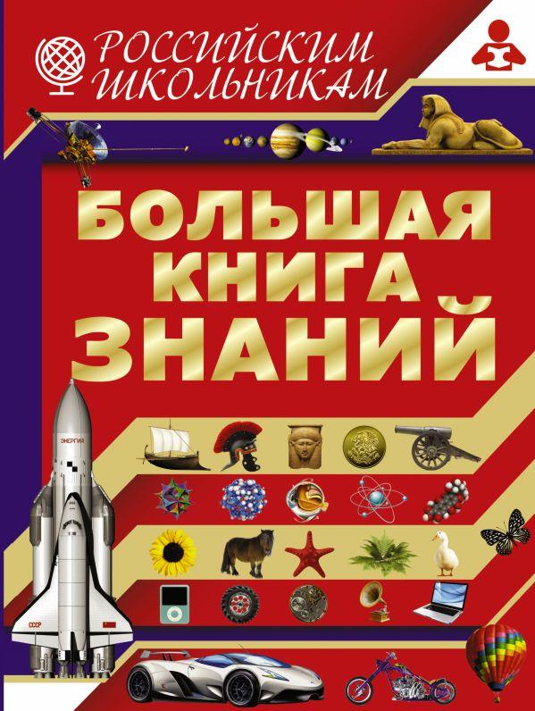 Большая книга знаний Жабцев В.М.