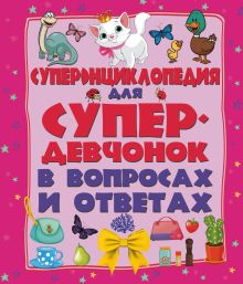 . - Суперэнциклопедия для супердевочек в вопросах и ответах обложка книги