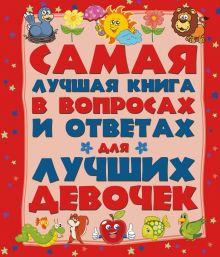 . - Самая лучшая книга в вопросах и ответах для лучших девочек обложка книги