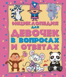 . - Энциклопедия для девочек в вопросах и ответах обложка книги