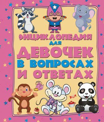 Энциклопедия для девочек в вопросах и ответах .