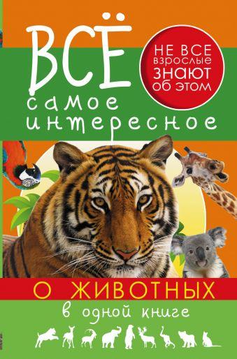 Все самое интересное о животных в одной книге Хомич Е.О.