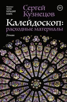 Кузнецов С.Ю. - Калейдоскоп: расходные материалы обложка книги