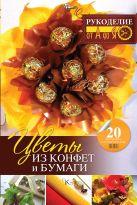 Вавилова Е.А. - Цветы из конфет и бумаги: 20 авторских мастер-классов' обложка книги