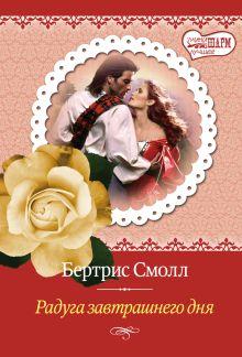 Смолл Б. - Радуга завтрашнего дня обложка книги