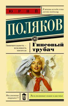 Поляков Ю.М. - Гипсовый трубач обложка книги