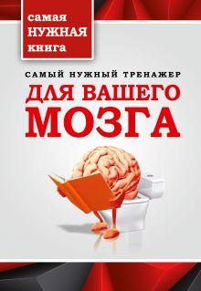 . - Самый нужный тренажер для Вашего мозга обложка книги