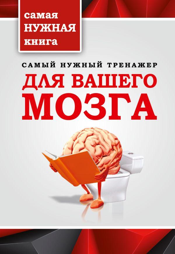 Самый нужный тренажер для Вашего мозга .