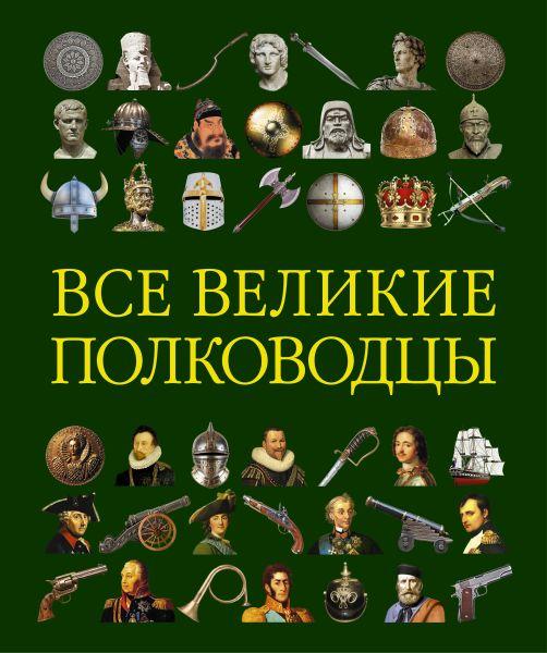 Все великие полководцы