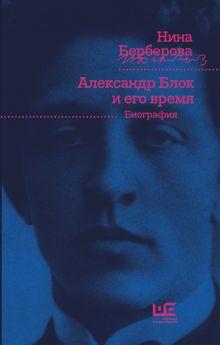 Берберова Н.Н. - Александр Блок и его время обложка книги