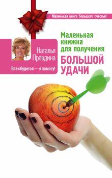 Правдина Наталья - Маленькая книжка для получения большой удачи обложка книги