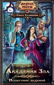 Академия Зла. Испытание ведьмой обложка книги