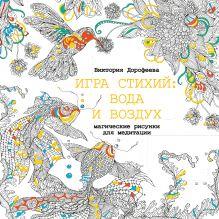 Дорофеева В.А. - Игра стихий: вода и воздух. Магические рисунки для медитации обложка книги