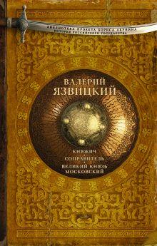 Язвицкий В.И. - Княжич. Соправитель. Великий князь Московский обложка книги