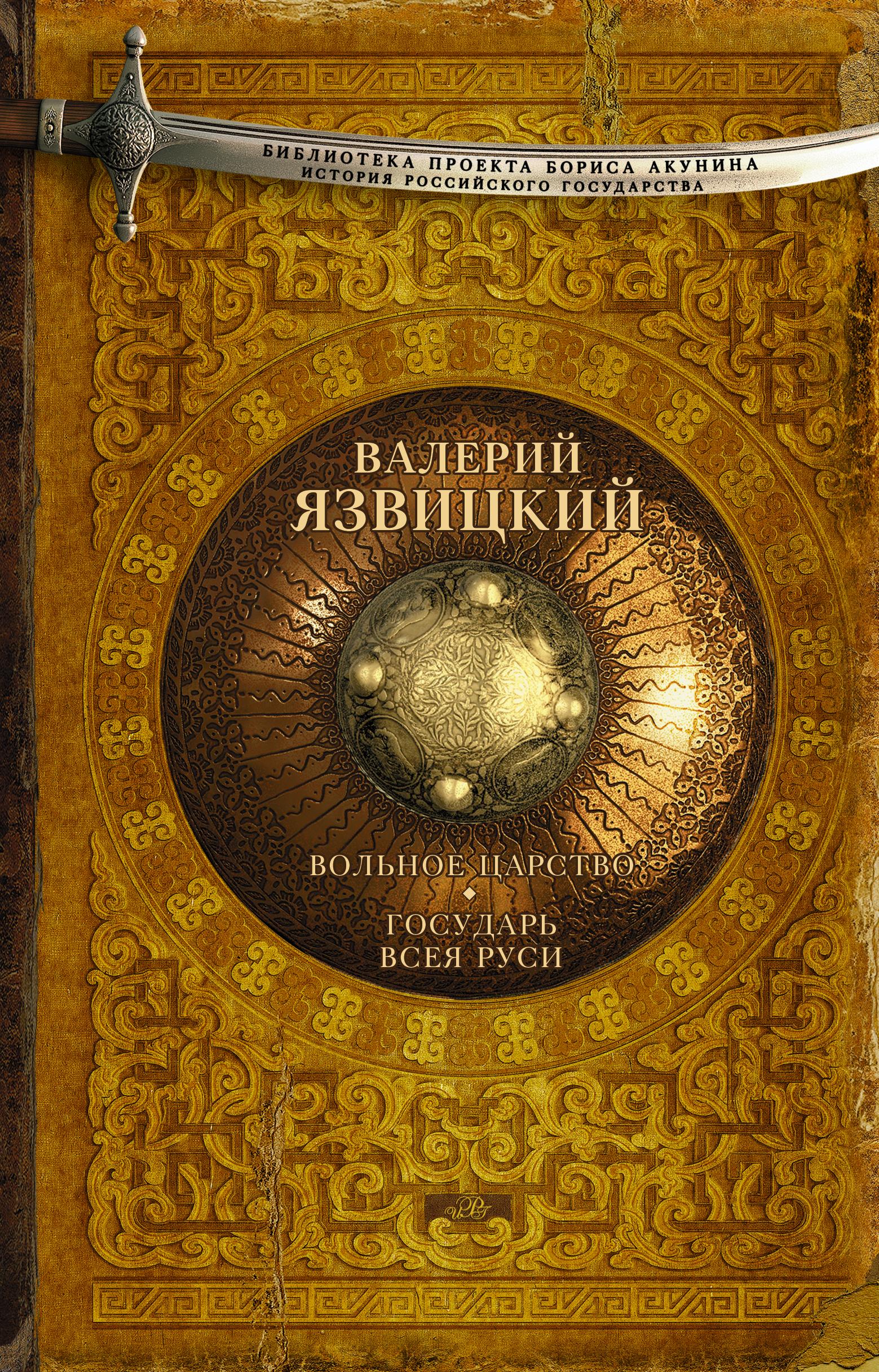 Язвицкий В.И., Акунин Б. Вольное царство. Государь всея Руси