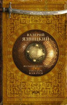 Язвицкий В.И., Акунин Б. - Вольное царство. Государь всея Руси обложка книги