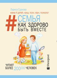 Суркова Л.М. - Семья. Как здорово быть вместе обложка книги