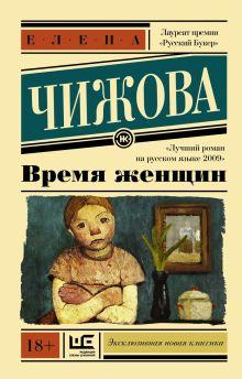 Чижова Е.С. - Время женщин обложка книги