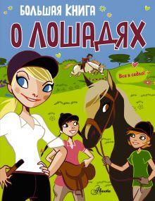 . - Большая книга о лошадях обложка книги