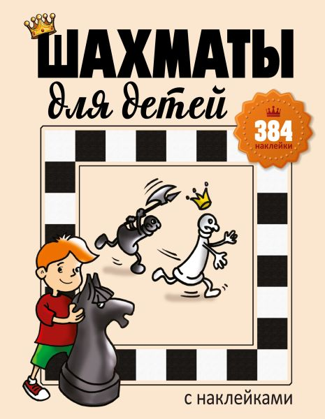Шахматы для детей (384 наклейки)
