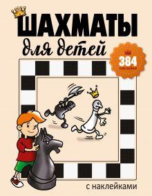 Шахматы для детей (384 наклейки) обложка книги