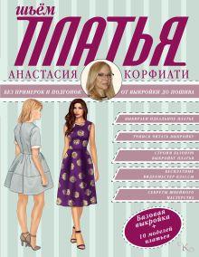 Корфиати А. - Шьем платья без примерок и подгонок обложка книги