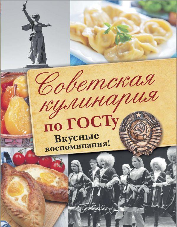 Советская кулинария по ГОСТу. Вкусные воспоминания! .