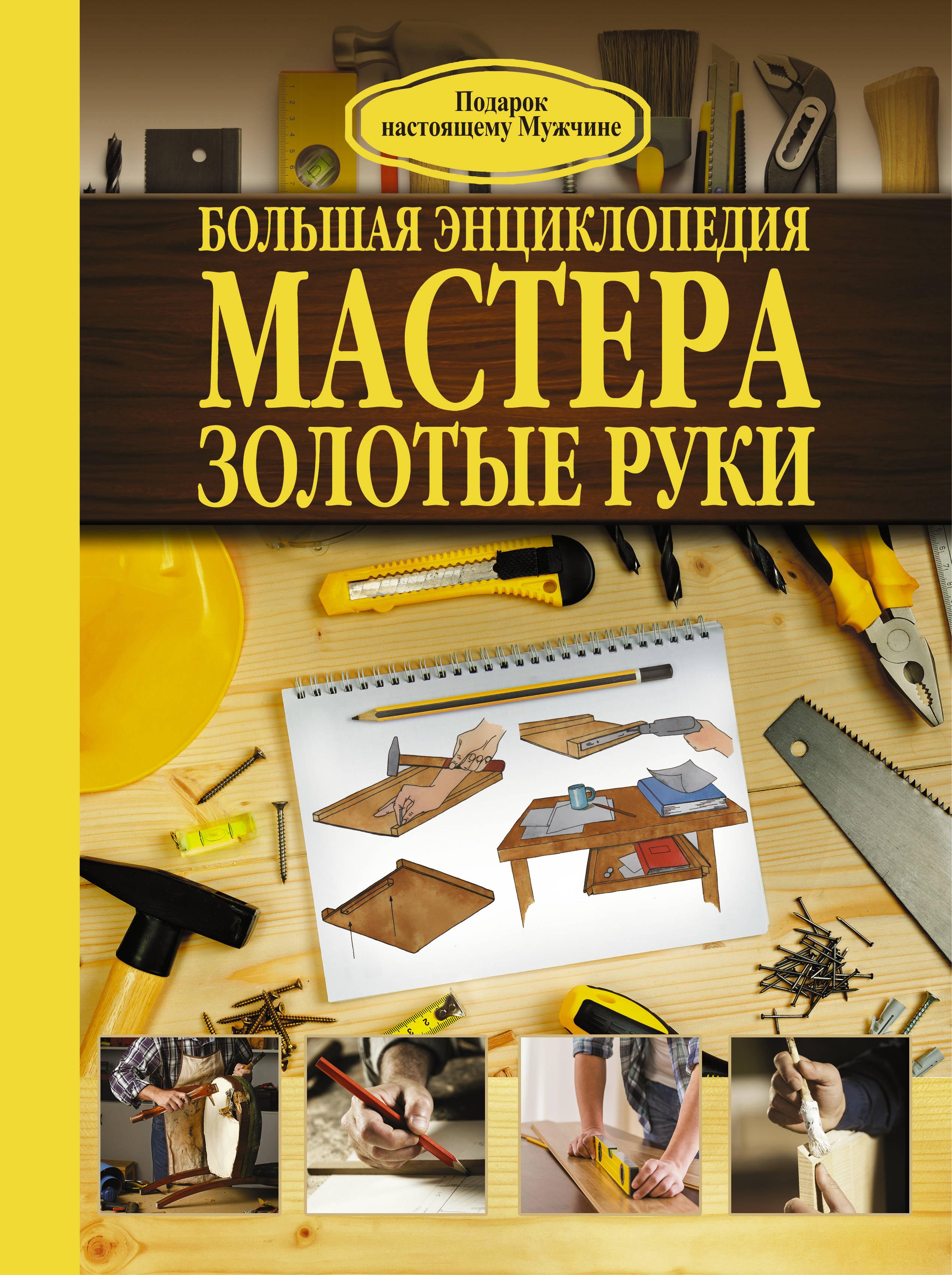 Большая энциклопедия мастера золотые руки ( Джеймсон Р.  )