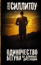 Силлитоу А. - Одиночество бегуна на длинные дистанции' обложка книги