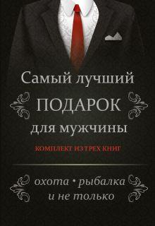 - Самый лучший подарок для мужчины. Охота, рыбалка и не только.... обложка книги