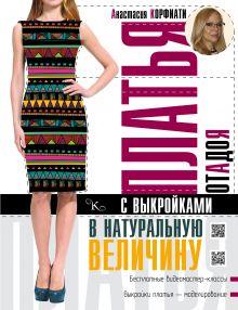 Корфиати А. - Платья от А до Я с выкройками в натуральную величину обложка книги
