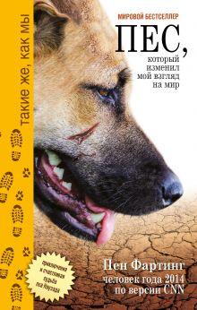 Фартинг П. - Пёс, который изменил мой взгляд на мир. Приключения и счастливая судба пса Наузада обложка книги
