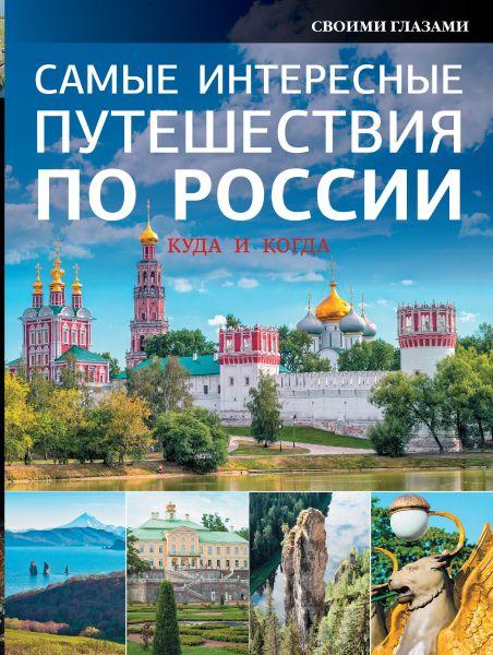 Самые интересные путешествия по России