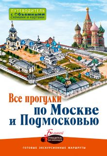 Все прогулки по Москве и Подмосковью обложка книги