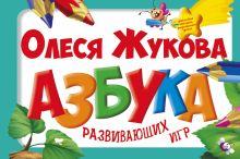 Жукова О.С. - Азбука развивающих игр обложка книги