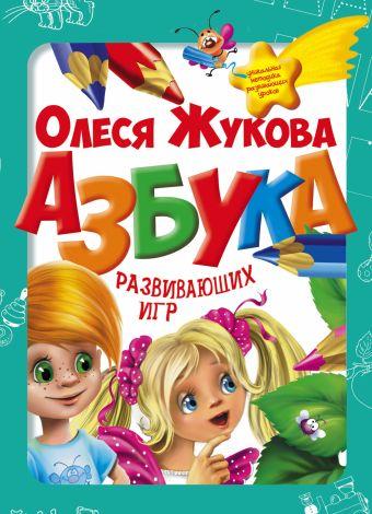 Азбука развивающих игр (коробка) Жукова О.С.