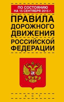 . - Правила дорожного движения Российской Федерации по состоянию на 15 сентября 2015 года обложка книги