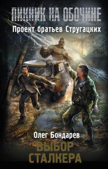 Бондарев О.И. - Пикник на обочине. Выбор сталкера обложка книги