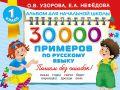 30000 примеров по русскому языку от ЭКСМО