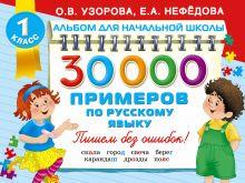 Узорова О.В. - 30000 примеров по русскому языку обложка книги