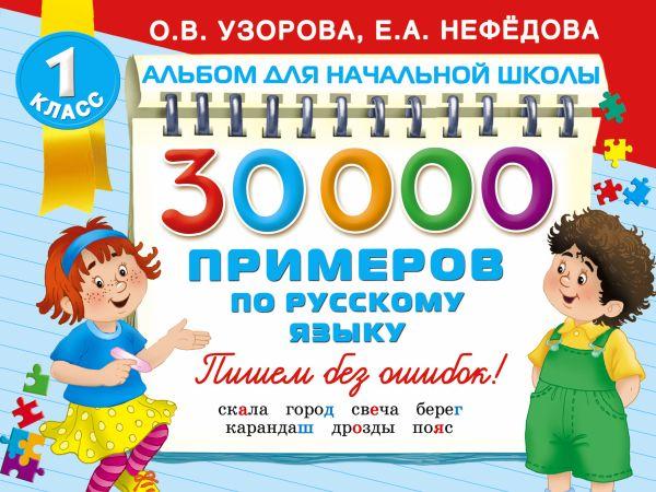 30000 примеров по русскому языку Узорова О.В.