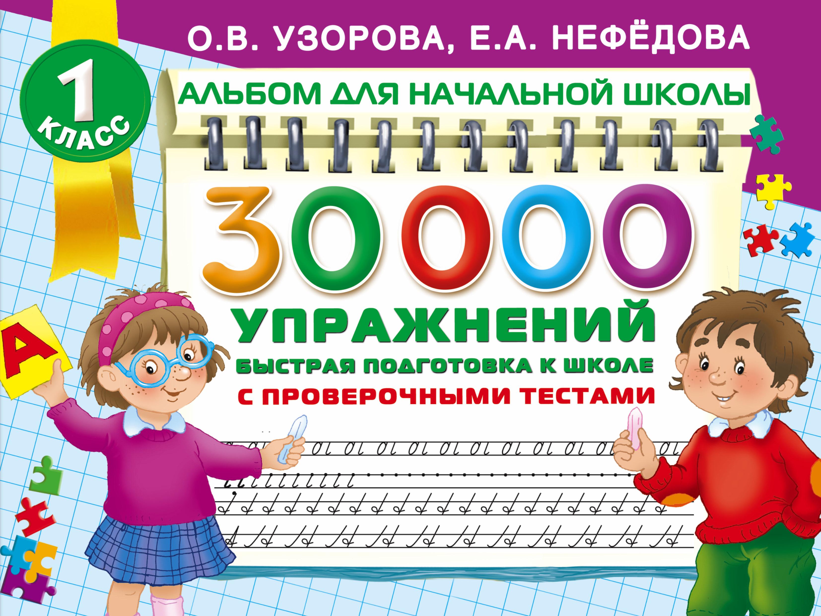 30000 упражнений. Быстрая подготовка к школе