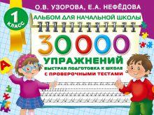 Узорова О.В. - 30000 упражнений. Быстрая подготовка к школе обложка книги