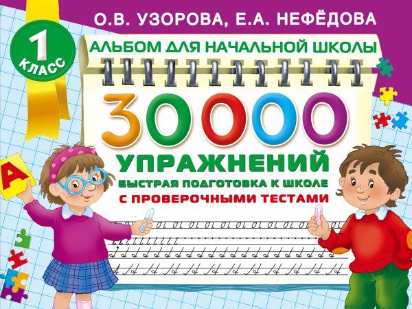 30000 упражнений. Быстрая подготовка к школе Узорова О.В.